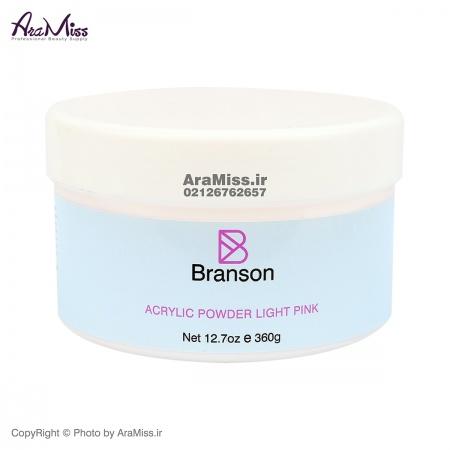 پودر کاشت لایت پینک 360 گرمی برنسون Branson